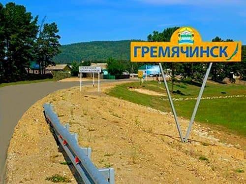 главная улица Гремячинска